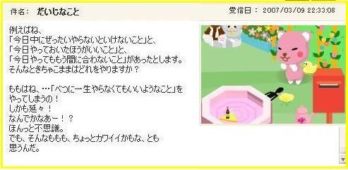 070309大事なこと.JPG